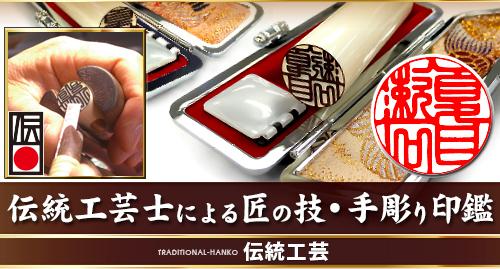 手彫り(中)