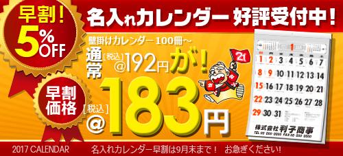 3-カレンダー早割(中)-2017