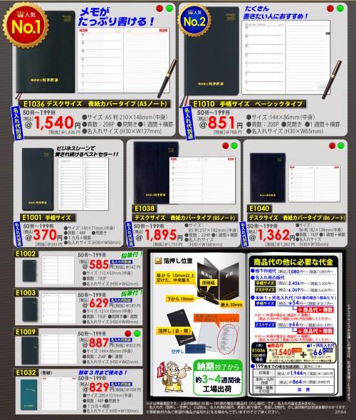 A4 手帳2015-6