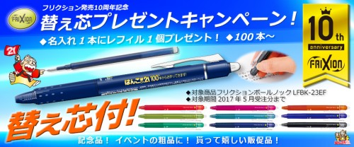 1-名入れ文具キャンペーンWEB用バナー