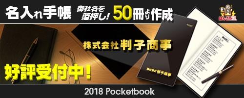 1-手帳2018(中)