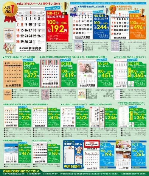 A4 NBカレンダー 2017a