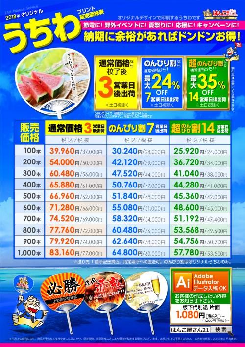★オリジナルれうちわA4販売価格