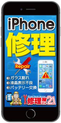 iPhone修理&バッテリー交換