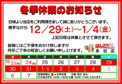 冬季休業お知らせ②